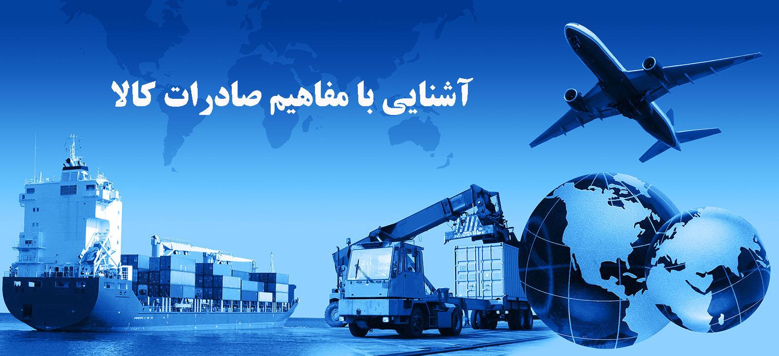صادرات و واردات كالا