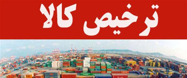 واردات از مرز سیستان